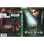 デッドガール [字幕]|中古DVD