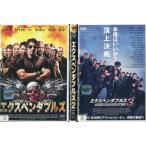 エクスペンダブルズ 1〜3 (全3枚)(全巻セットDVD) [シルベスター・スタローン]|中古DVD