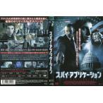 スパイ・アプリケーション [字幕]|中古DVD