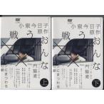 戦う女 1〜2 (全2枚)(全巻セットDVD) [門脇麦]|中古DVD