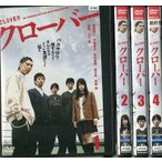 クローバー 1〜4 (全4枚)(全巻セットDVD) [賀来賢人/有村架純]|中古DVD