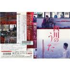 四川のうた [字幕]|中古DVD