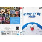 STAND BY ME ドラえもん|中古DVD