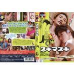 スキマスキ [町田啓太/佐々木心音]|中古DVD