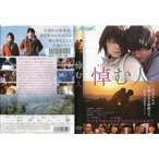 悼む人 [高良健吾/石田ゆり子]|中古DVD
