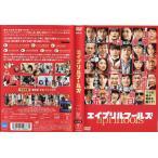 (A)エイプリルフールズ [戸田恵梨香/松坂桃李]|中古DVD