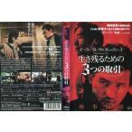 生き残るための3つの取引 [字幕]|中古DVD