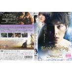 私のオオカミ少年 [ソン・ジュンギ]|中古DVD