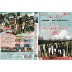 サウンド・オブ・ノイズ [字幕]|中古DVD