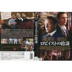 ロビイストの陰謀 [字幕]|中古DVD