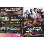 ワイルドなスピード! AHO MISSION [字幕] 中古DVD