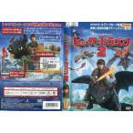 ヒックとドラゴン2|中古DVD