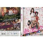 赤×ピンク [芳賀優里亜]|中古DVD