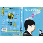 バナナマン ビデオ ファースト 処女 [中古DVDレンタル版]