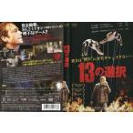 13の選択 [マーク・ウェバー]|中古DVD