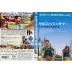 セルフィッシュ・サマー ホントの自分に向き合う旅 [字幕]|中古DVD