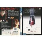 案山子 KAKASHI (2001年) [野波麻帆/柴咲コウ] 中古DVD