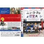ニューヨークの巴里夫(パリジャン) [字幕] 中古DVD