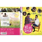 机のなかみ [あべこうじ/鈴木美生]|中古DVD