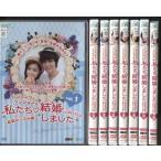 イ・ジャンウとウンジョンの私たち結婚しました collection -友情カップル編- 1〜8 (全8枚)(全巻セットDVD) [字幕]|中古DVD