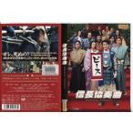 映画「信長協奏曲」 [小栗旬] 中古DVD