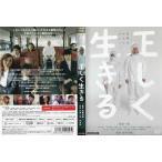 正しく生きる [岸部一徳/柄本明]|中古DVD