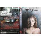 サリー 死霊と戯れる少女 [字幕]|中古DVD