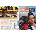 ミス・ヒップホップ&ミスター・ロック [字幕][ソ・ジソプ/ペ・ドゥナ]|中古DVD