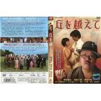 丘を越えて [西田敏行/西島秀俊/池脇千鶴]|中古DVD