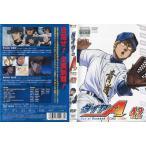 ダイヤのA SECOND SEASON 42|中古DVD