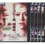 オーファン・ブラック 暴走遺伝子 1〜5 (全5枚)(全巻セットDVD)|中古DVD