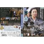 おかあさんの木 [鈴木京香]|中古DVD