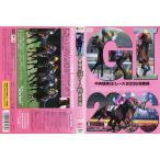 中央競馬GIレース 2006総集編 [中古DVDレンタル版]