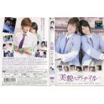 タクミくんシリーズ 美貌のディテイル|中古DVD