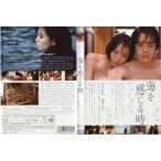 海を感じる時 [市川由衣/池松壮亮]|中古DVD