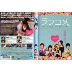 ラブコメ [香里奈/北乃きい]|中古DVD