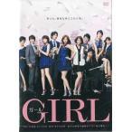 GIRL ガール [香里奈/麻生久美子/吉瀬美智子/板谷由夏]|新品DVD