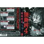 闇動画 4|中古DVD