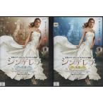 シンデレラ 前篇 /後編 1〜2 (全2枚)(全巻セットDVD)|中古DVD
