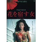 花を宿す女 [字幕]|中古DVD