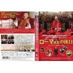 ローマ法王の休日 [中古DVDレンタル版]