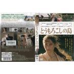 とうもろこしの島 [字幕]|中古DVD