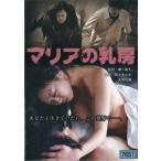 マリアの乳房 [佐々木心音]|中古DVD