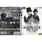 SHERLOCK/シャーロック 忌まわしき花嫁 [中古DVDレンタル版]