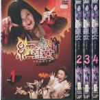 コスプレ幽霊 紅蓮女 1〜4 (全4枚)(全巻セットDVD) [高部あい]|中古DVD