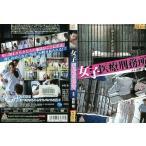 女子医療刑務所|中古DVD