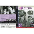 愛のお荷物 [川島雄三監督作品]|中古DVD
