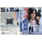 愛と誠・完結篇|中古DVD