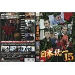 日本統一15 [中古DVDレンタル版]