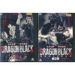 DRAGON BLACK/DRAGON BLACK 第2章 全2巻 虎牙光揮×武田梨奈 [中古DVDレンタル版]